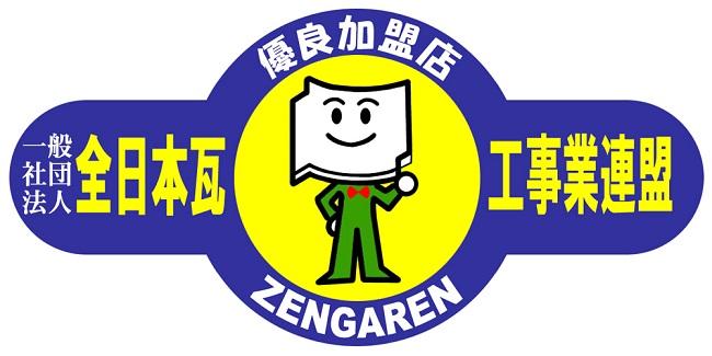全瓦連ロゴ